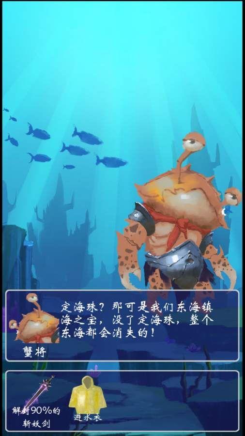 八蛋的修仙之路之下山寻找三元经游戏下载图4: