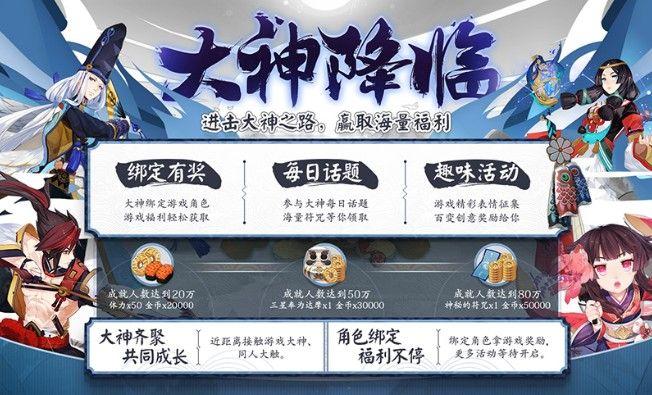 阴阳师X网易大神:动态评论上精选、赢海量福利[多图]图片2