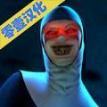 鬼修女1.1.6