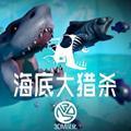 3d版大魚吃小魚官方版