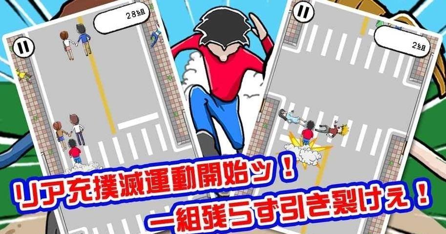 抖音碰撞情侣安卓官方版游戏下载图2: