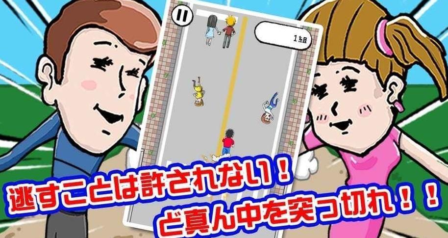 抖音碰撞情侣安卓官方版游戏下载图1: