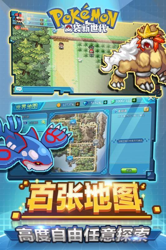 口袋新世代游戏官方网站安卓版下载图1: