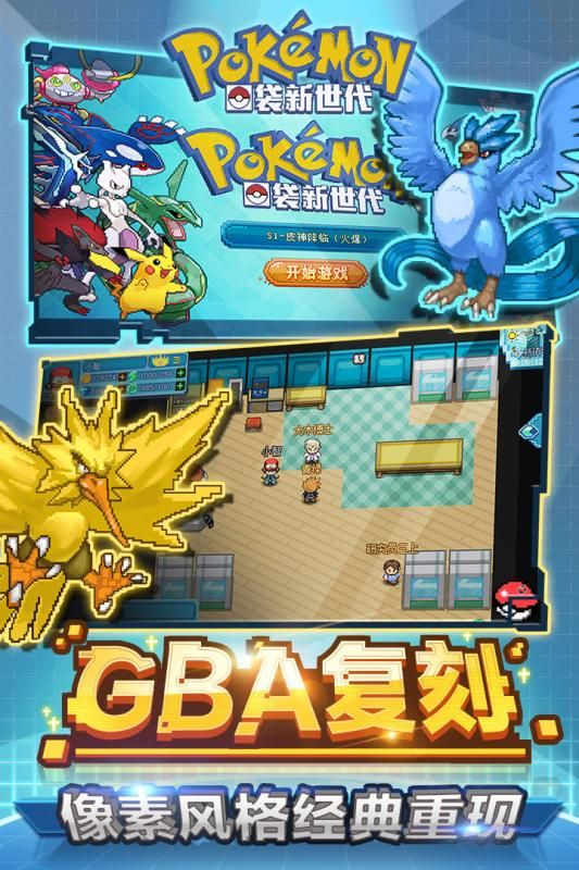 口袋新世代游戏官方网站安卓版下载图5: