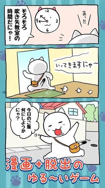 逃脱游戏救救我喵中文汉化版游戏下载图3: