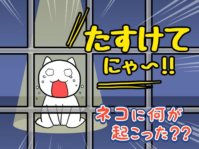 逃脱游戏救救我喵中文汉化版游戏下载图1:
