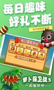 萝卜保卫战3手机游戏最新安卓版图5: