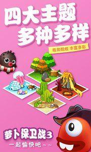 萝卜保卫战3手机游戏最新安卓版图2: