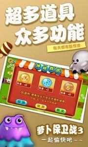 萝卜保卫战3手机游戏最新安卓版图3: