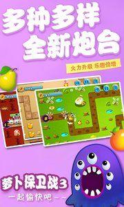 萝卜保卫战3手机游戏最新安卓版图1: