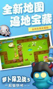 萝卜保卫战3手机游戏最新安卓版图4: