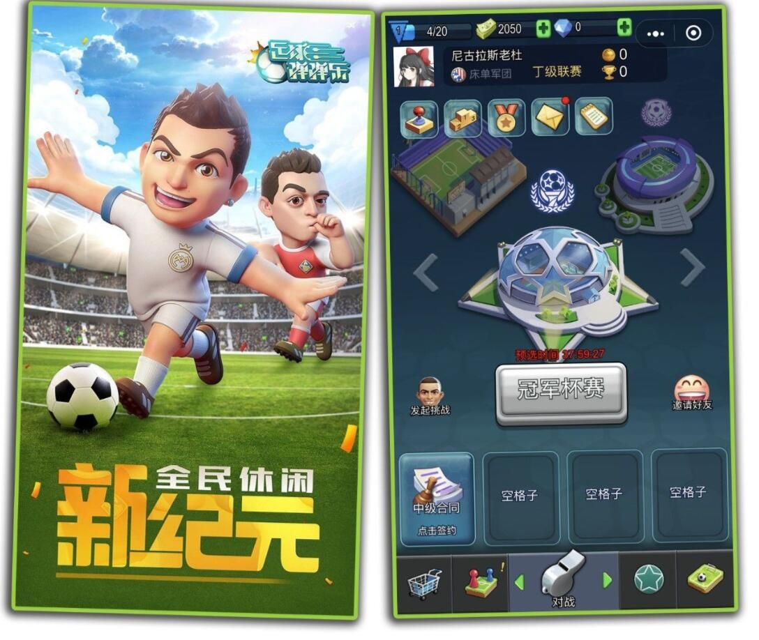 腾讯足球弹弹乐安卓版手机游戏下载官方正版图2: