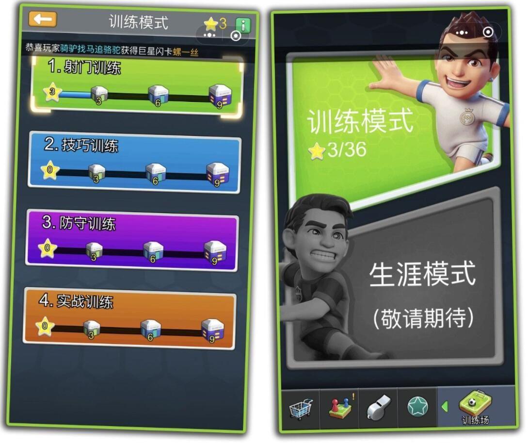 腾讯足球弹弹乐安卓版手机游戏下载官方正版图3: