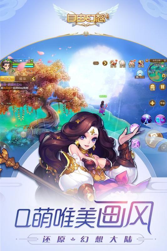腾讯自由幻想手游官方正式版下载图3: