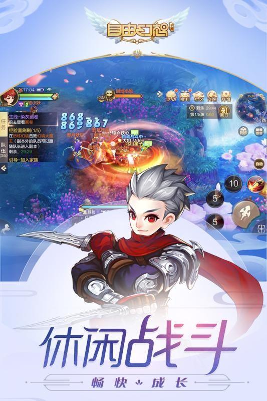 腾讯自由幻想手游官方正式版下载图2: