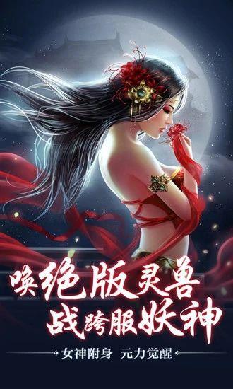 明月传说手游官网下载正式版图5: