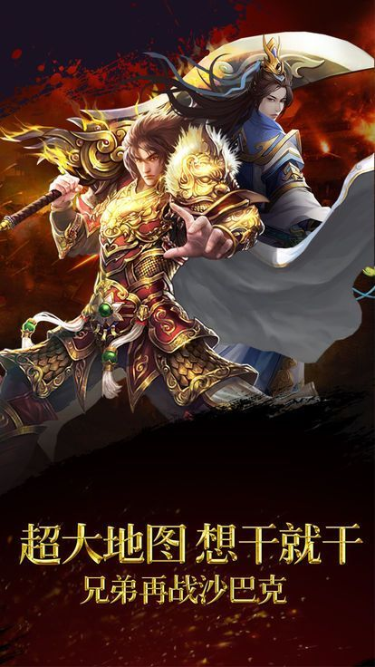 雷霆烈火游戏官方网站版下载正式版图4: