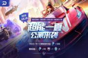 QQ飞车手游7月5日更新公告 超能一夏版本介绍[多图]