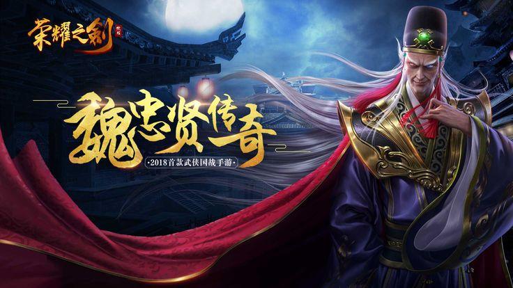 荣耀之剑魏忠贤传奇手游官网安卓最新版下载图5:
