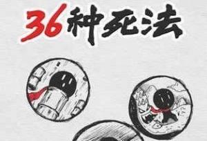 36种死法31-36关攻略:31-36关怎么过?图片1