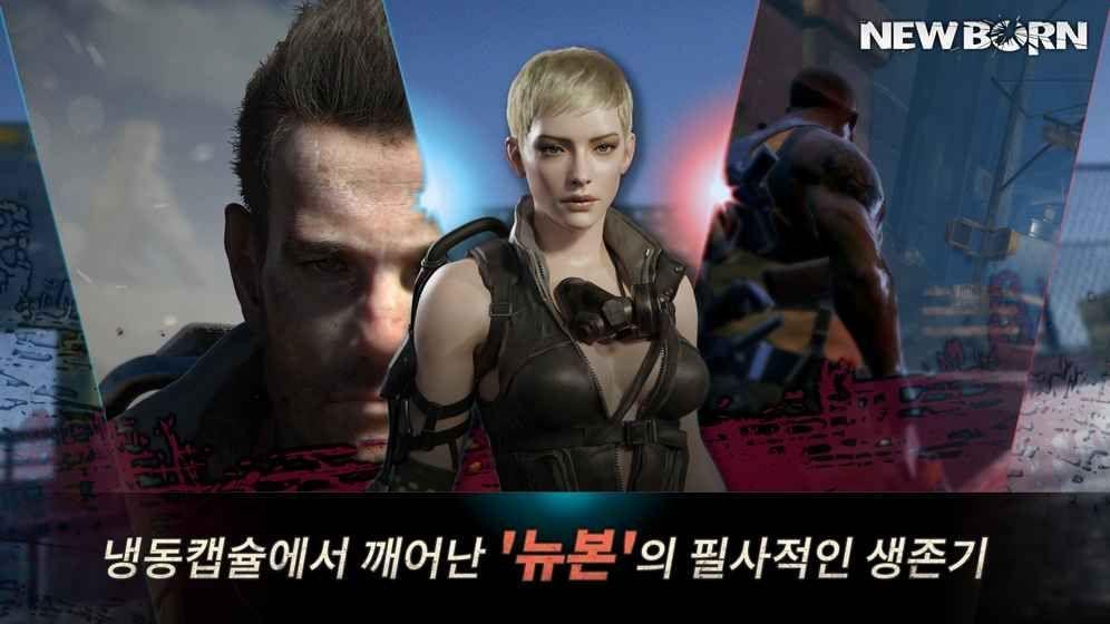 新生手游韩服官方网站版下载正式版(New Born)图5: