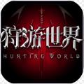 狩猎世界官网版