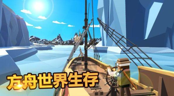 方舟迷你世界手机版下载官方正版游戏图3: