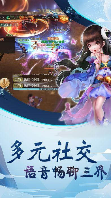 乱逗仙侠手游官网版下载最新版图2: