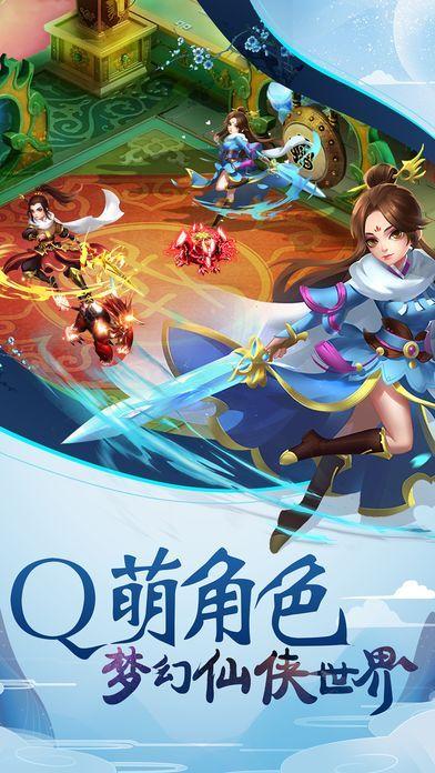 乱逗仙侠手游官网版下载最新版图4: