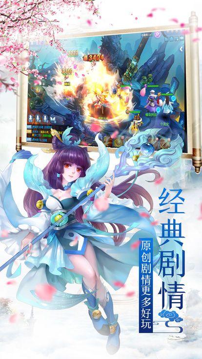 梦幻仙侠OL官方网站版手游下载正式版图3: