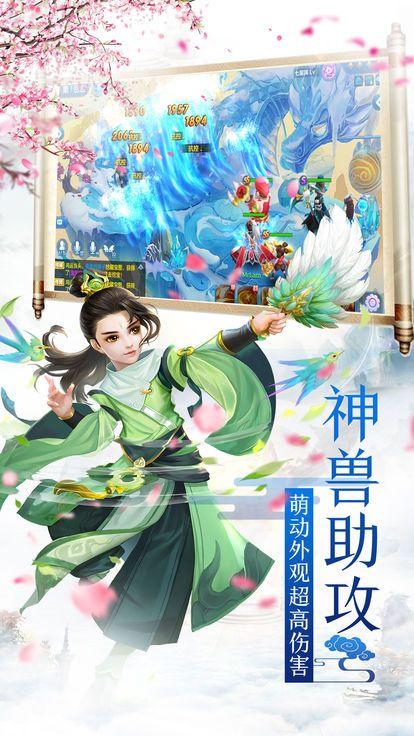 梦幻仙侠OL官方网站版手游下载正式版图4: