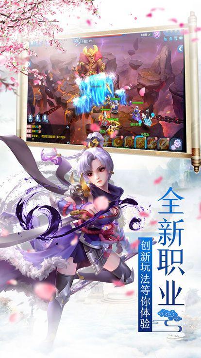 梦幻仙侠OL官方网站版手游下载正式版图1: