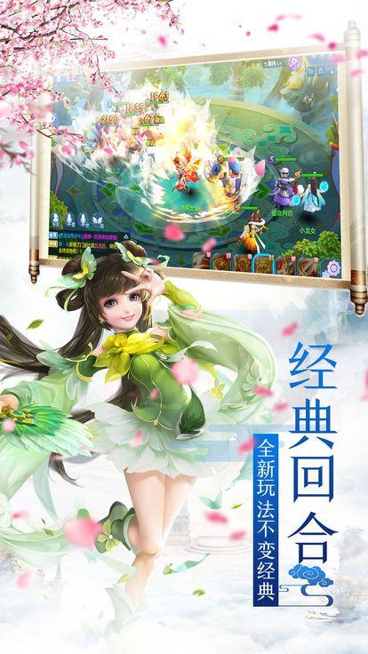 梦幻仙侠OL官方网站版手游下载正式版图5: