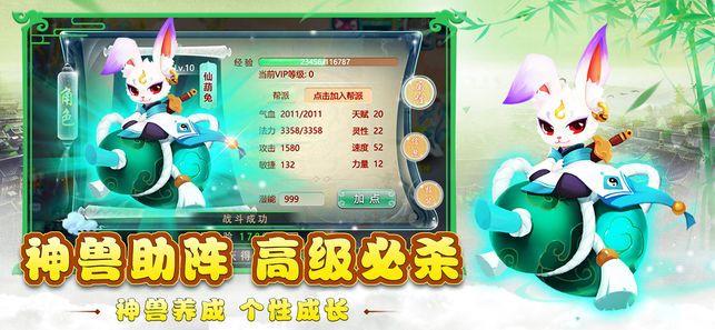 修仙问道官方网站版最新下载图1: