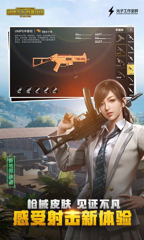 光子吃鸡手游官网版下载极寒最新版图片2