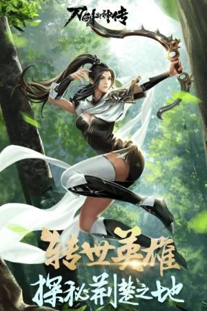 刀剑斗神传图1