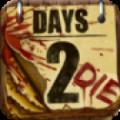 第二天死官方网站游戏下载正式版