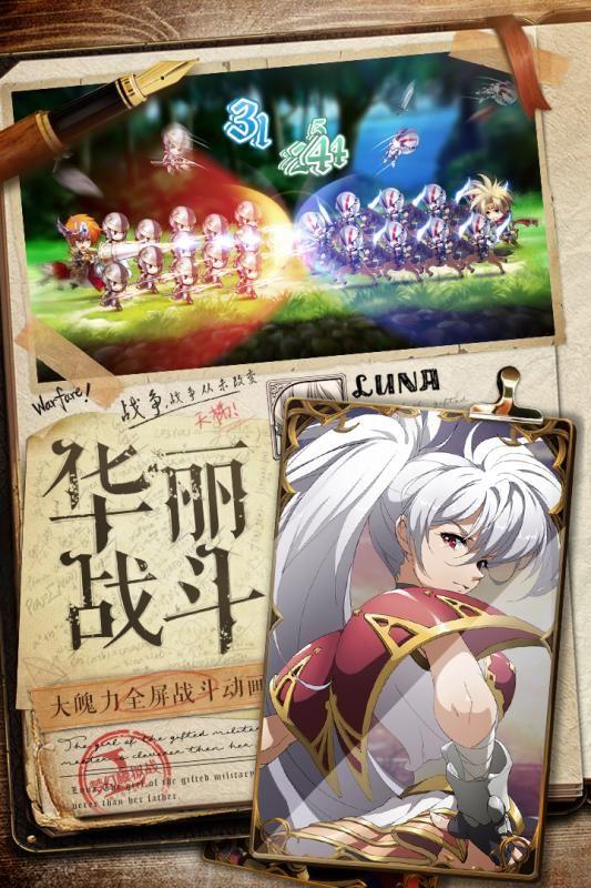 紫龙游戏梦幻模拟战手游下载官方正版图1: