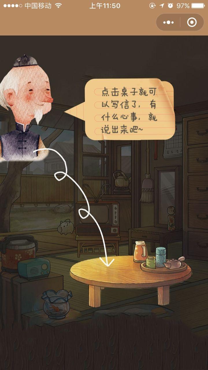 微信有间解忧杂货店手机游戏最新版图3: