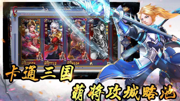 三国赵云名将传官方网站游戏下载测试版