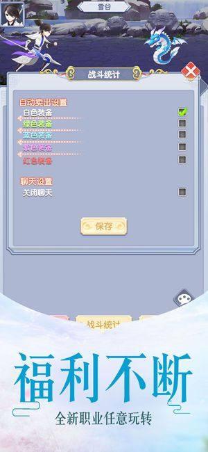 极道天剑官网版图3