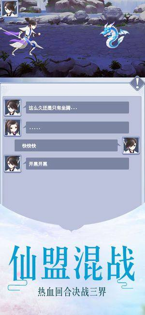 极道天剑官网版图2