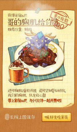 LOL宵夜店安卓正式版下载手游图1: