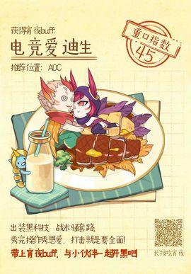 LOL宵夜店安卓正式版下载手游图2: