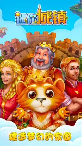 迷你城镇官方正式版游戏下载安装图3: