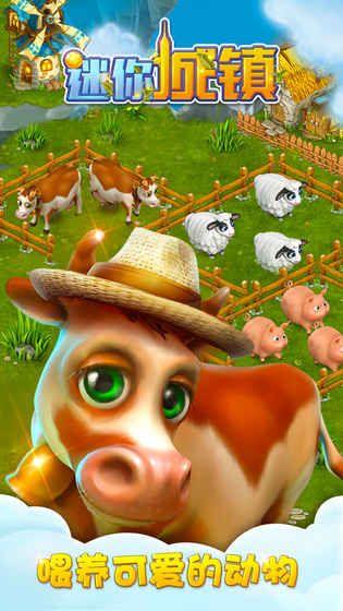 迷你城镇官方正式版游戏下载安装图4: