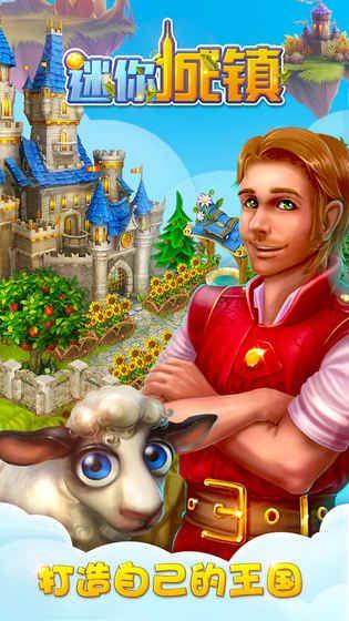 迷你城镇官方正式版游戏下载安装图2: