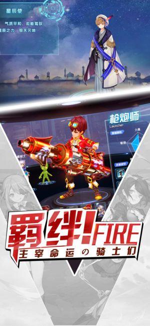 光之幻想曲手游官方版下载ios版图5: