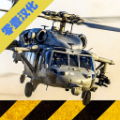 直升机模拟中文汉化专业版游戏 v2.0.0