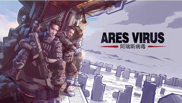 阿瑞斯病毒8月8日正式发布:末日生存游戏评测[多图]图片1